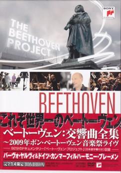 パーヴォ・ヤルヴィ指揮ドイツ・カンマーフィルハーモニー・ブレーメン 「ベートーヴェン交響曲全集」(DVD盤)