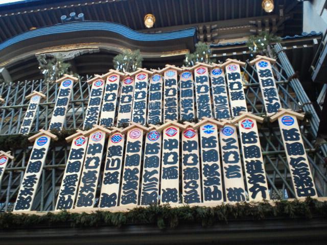 京都四条南座