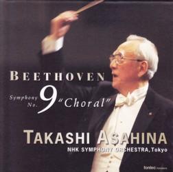 朝比奈隆指揮NHK交響楽団 ベートーヴェン 交響曲第9番「合唱付き」
