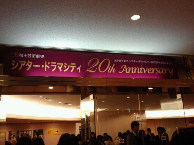シアタードラマシティ20<br />  周年