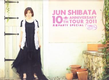 柴田淳 「JUN SHIBATA 10th ANNIVERSARY TOUR 2011月夜PARTY SPECIAL 10周年だよいらっしゃーい!!」