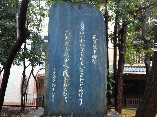 富岡八幡宮昭和天皇御歌