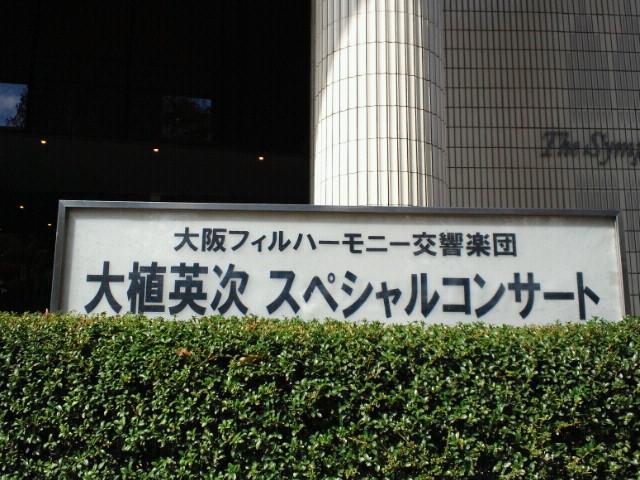 大阪フィルハーモニー交響楽団大植英次スペシャルコンサート
