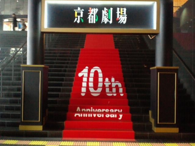 京都劇場10<br />  周年記念