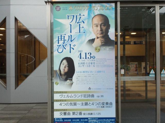 猫町通り通信・鴨東記号オーケストラ・アンサンブル金沢演奏会