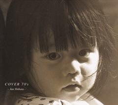 柴田淳 「COVER 70's」