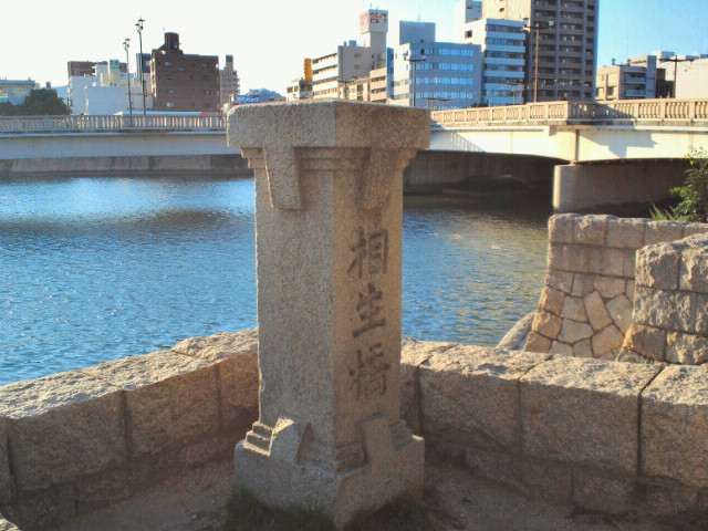 旧・相生橋碑と相生橋