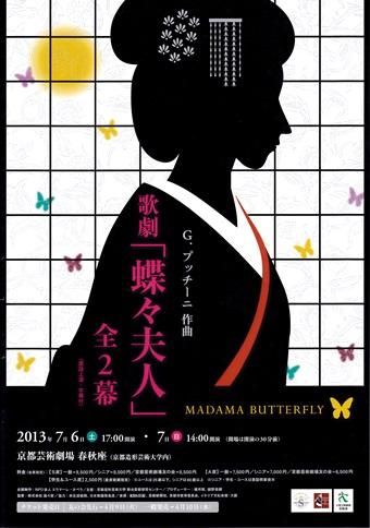 ミラマーレ・オペラ プッチーニ 歌劇「蝶々夫人」