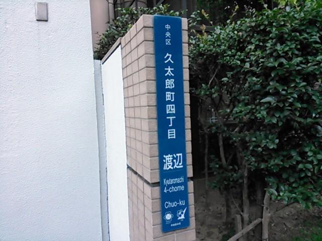 大阪市中央区久太郎町四丁目渡辺