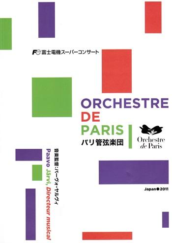 パーヴォ・ヤルヴィ指揮パリ管弦楽団2011京都
