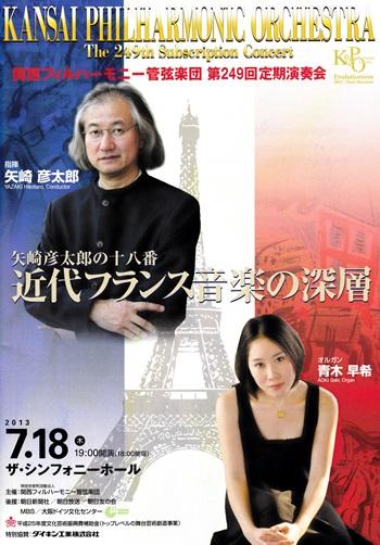 矢崎彦太郎指揮関西フィルハーモニー管弦楽団第249回定期演奏会