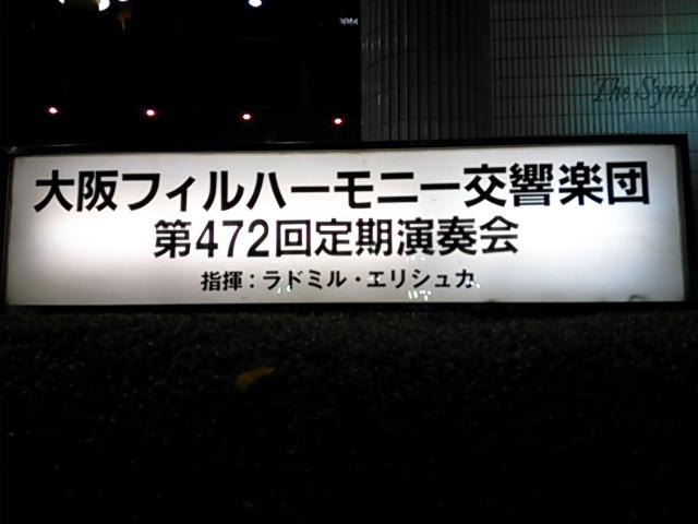 ラドミル・エリシュカ指揮大阪フィルハーモニー交響楽団第472 回定期演奏会