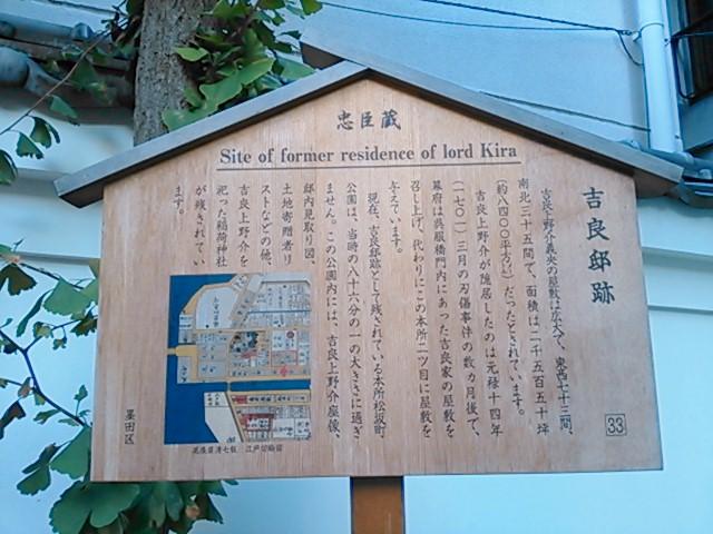 播州・赤穂浪士討ち入り 吉良邸跡