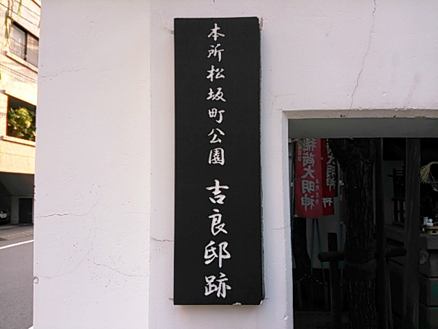 播州・赤穂浪士討ち入り 本所・吉良邸跡 本所松坂町公園内 吉良上野介義央像