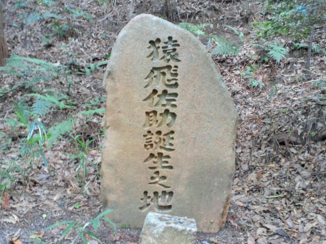 甲賀の里「忍術村」猿跳佐助生誕之地碑