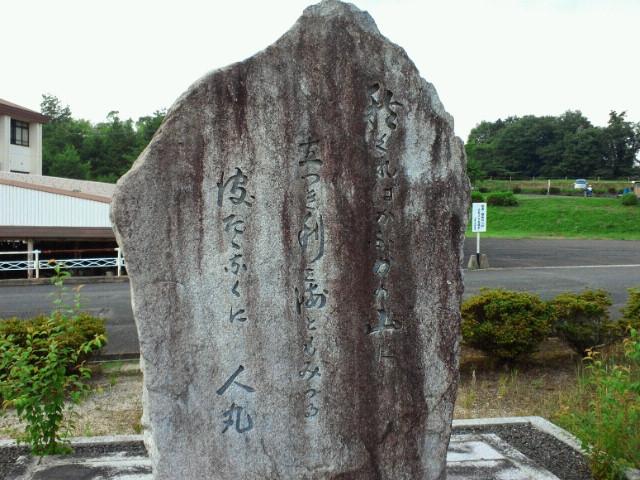 甲賀 柿本人麻呂歌碑