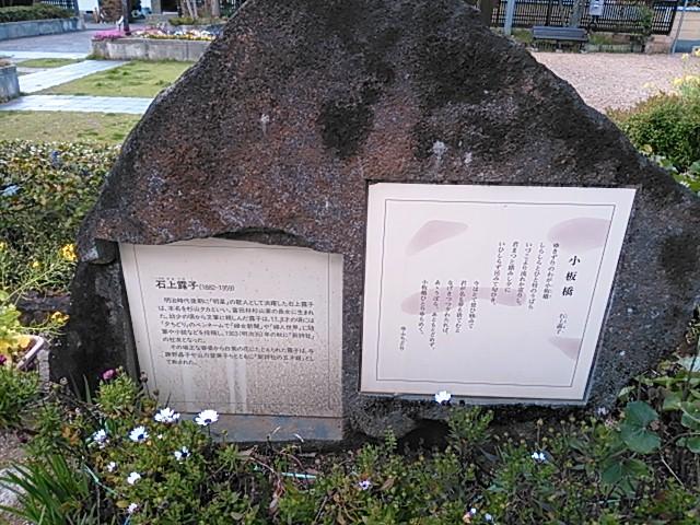 石上露子 「小板橋」文学碑