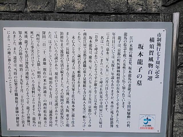 横須賀・信楽寺 坂本龍子の墓説明書