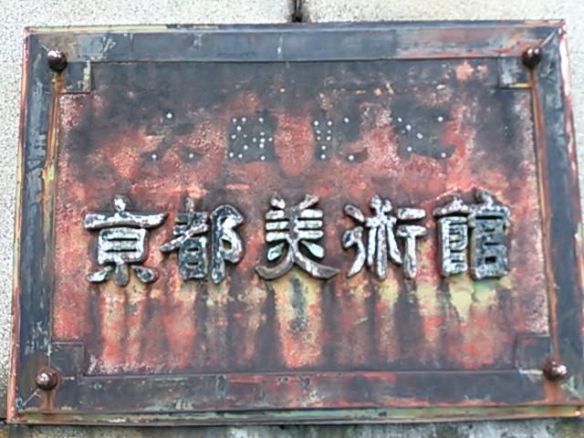 「大禮記念」の文字が削り取られた京都美術館(現・京都市美術館)の看板