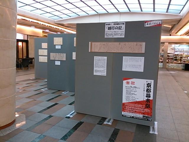 第2回「京都幕末祭」幕末パネル展 「越行きの記」