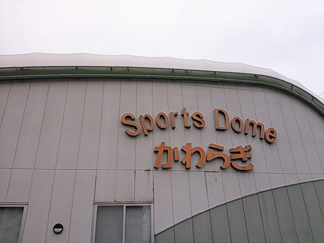 Sports Dome かわらぎ