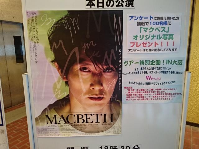 パルコ・プロデュース公演「マクベス」