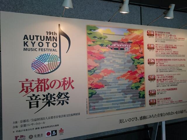 第19回京都の秋音楽祭