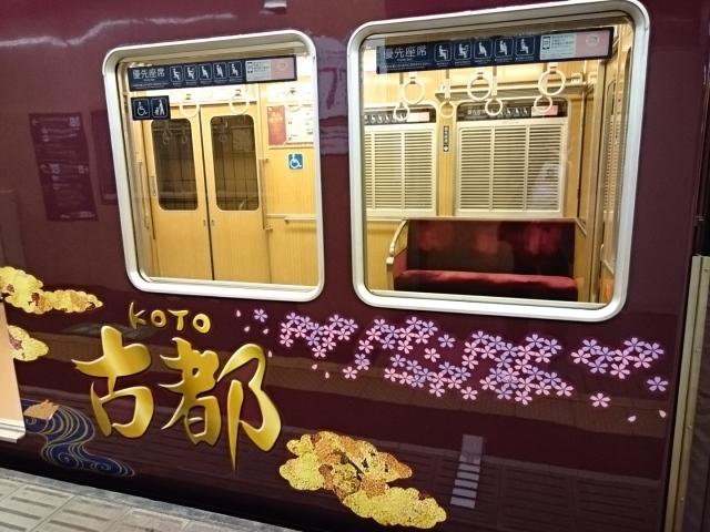 阪急電車 古都