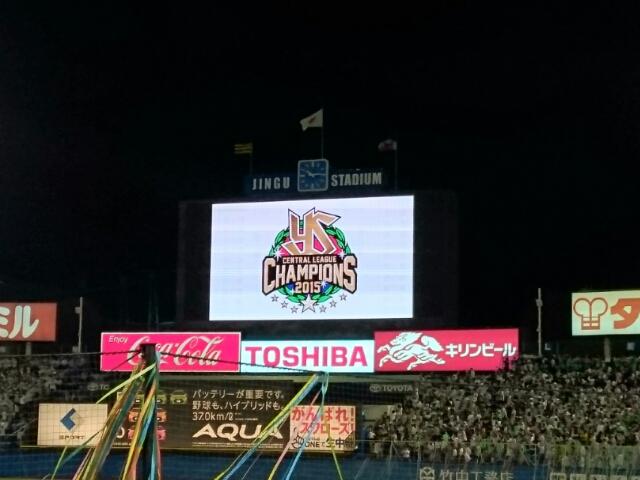 2015 スワローズ セ・リーグ優勝