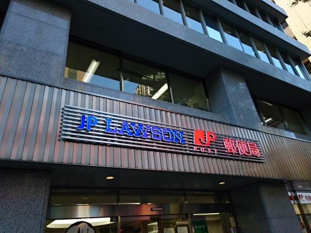 ローソン御堂筋本町郵便局店