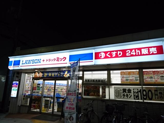 ローソン+ドラッグ ミック庄内店