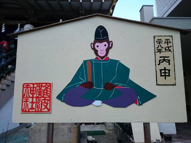 難波神社 申の額
