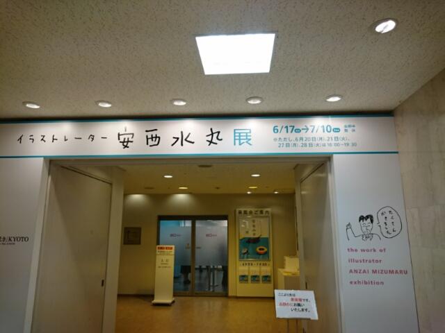 美術館「えき」KYOTO 「イラストレーター 安西水丸展」