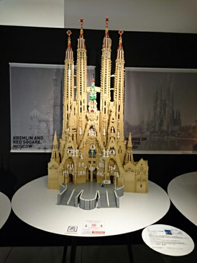 LEGOブロックで作った世界遺産 サグラダ・ファミリア