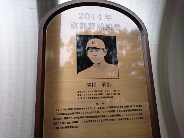 2014年京都野球殿堂 沢村栄治