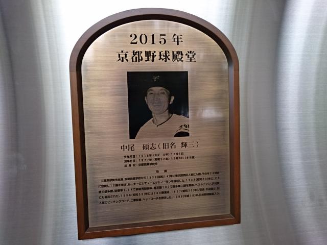 2015年京都野球殿堂 中尾碩志(中尾輝三)