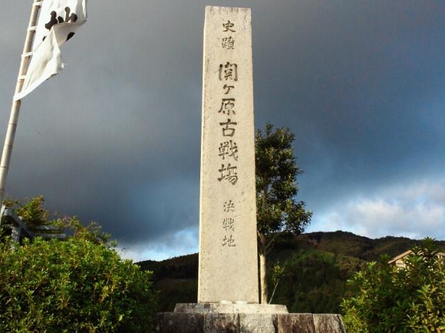 関ケ原古戦場 決戦地址碑