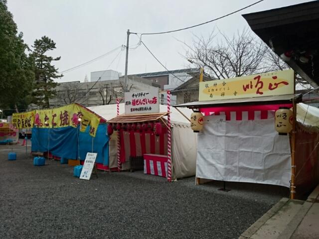 吉田神社 節分会の準備