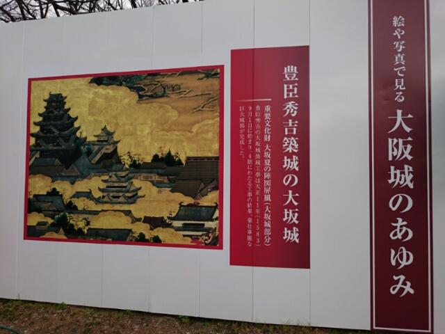絵や写真で見る大坂城の歩み(1) 豊臣秀吉築城の大坂城