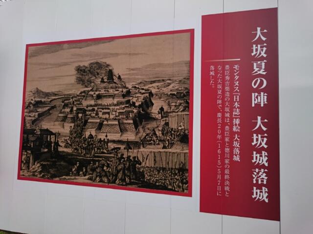 絵や写真で見る大阪城の歩み(2) 大坂夏の陣 大坂城落城