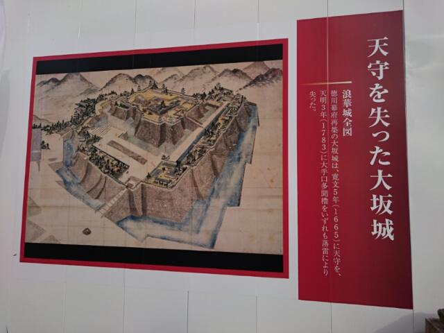 絵と写真で見る大阪城のあゆみ(4) 天守を失った大坂城