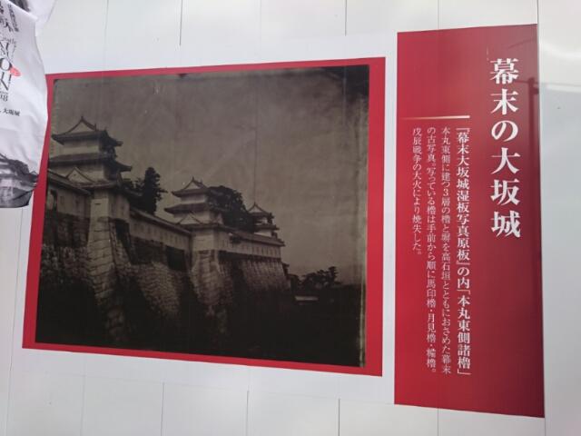 絵と写真で見る大阪城のあゆみ(6) 幕末の大坂城