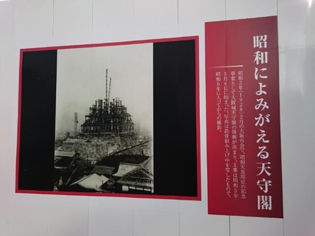 絵と写真で見る大阪城のあゆみ(8) 昭和によみがえる天守閣