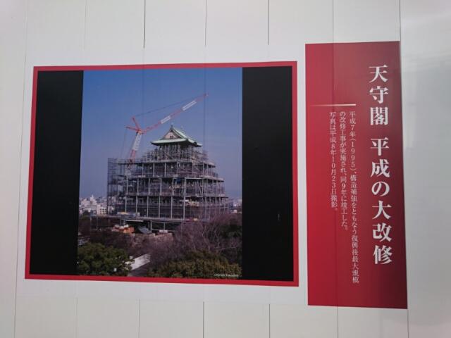 絵と写真で見る大阪城のあゆみ(10) 天守閣平成の大改修