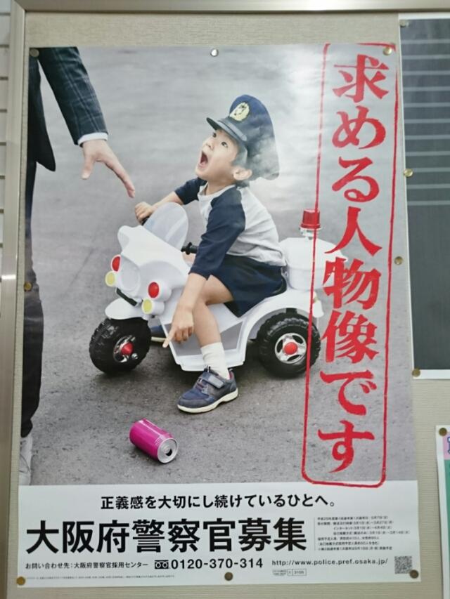 大阪府警官募集ポスター最新版