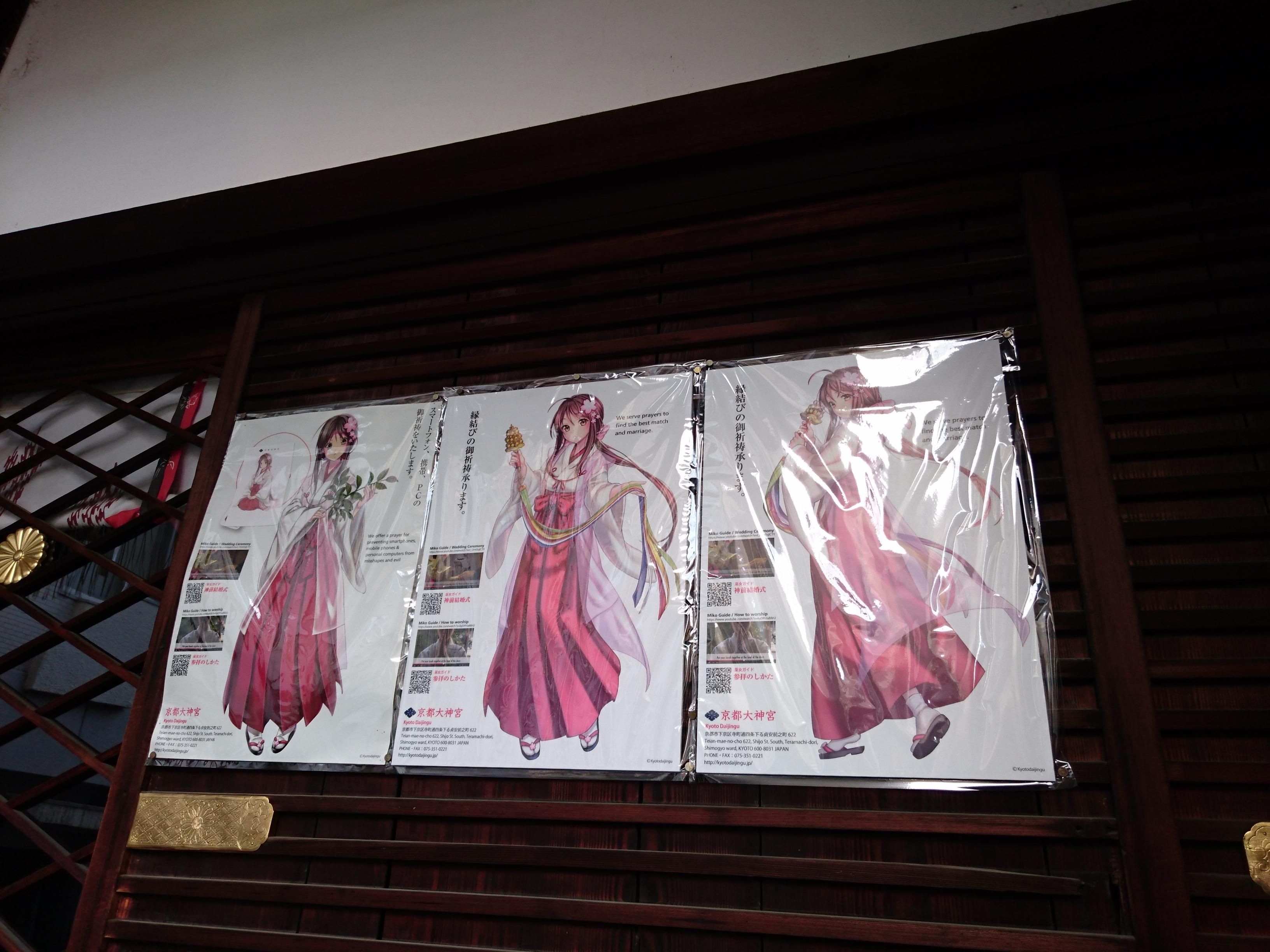 京都大神宮 萌えキャラMIKO