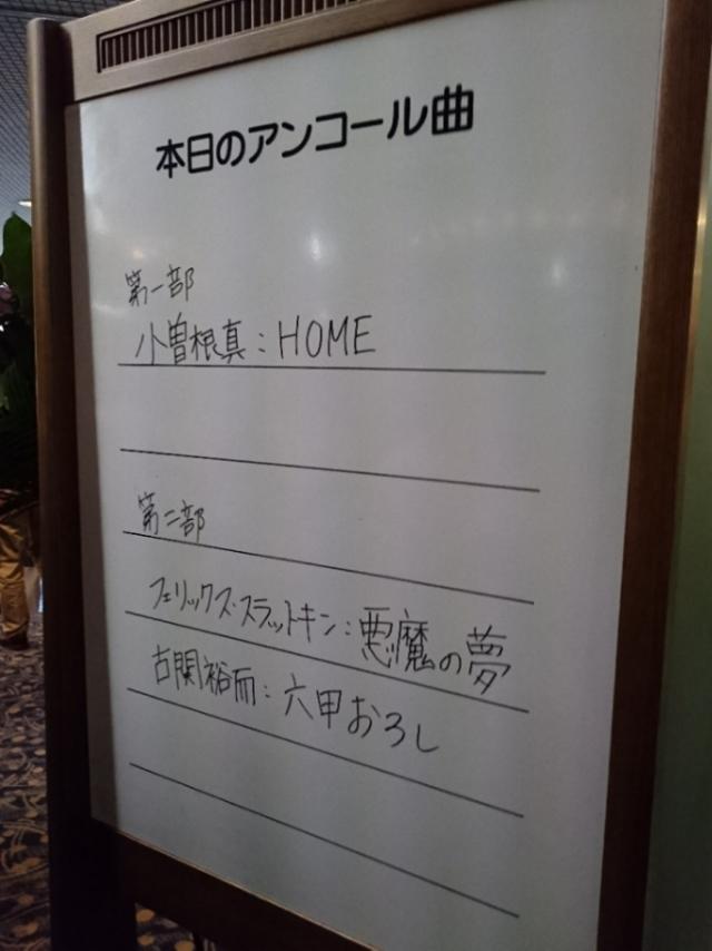 レナード・スラットキン指揮デトロイト交響楽団大阪公演アンコール