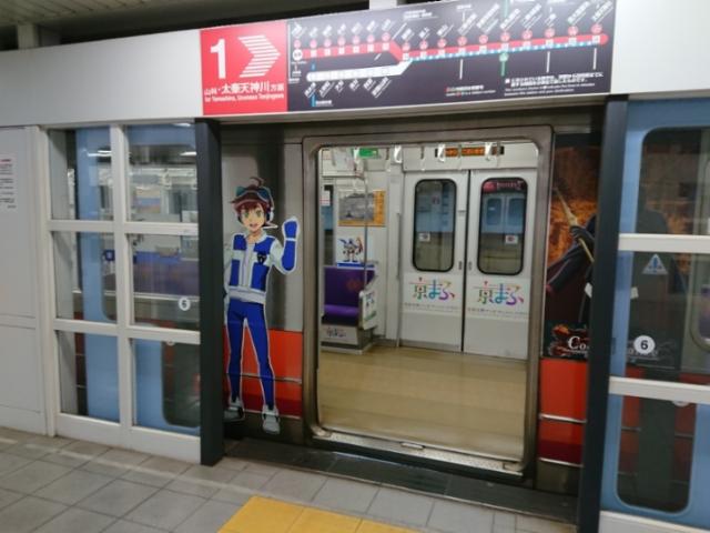 京都市営地下鉄&京まふ2017コラボ車両
