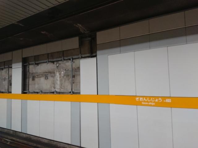 祇園四条駅壁修復中
