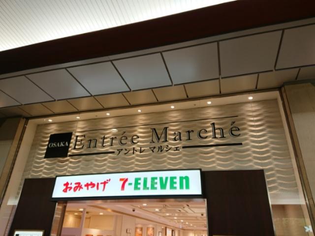 アントレマルシェ 大阪セントラルコート店